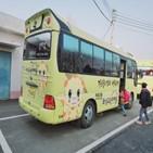통학버스,화성시,지원,지역