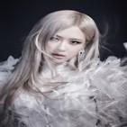 로제,솔로,블랙핑크,앨범,돌파