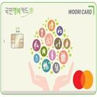 할인,혜택,신용카드,서비스,카드,바우처
