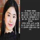 박혜수,피해자,논란
