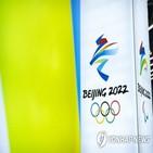 미국,동계올림픽,중국,베이징,보이콧,위구르족,주장,문제