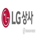 LG상사,자회사,사업,LG,LG신설지주,추가,신사업