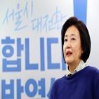 서울,박영선,후보,혁신,시대,서울시