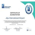 공항,운영,인증,공항보건인증