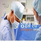 병원,원장,양원장,의사,동네,환자,명의,수술법,양병원,치료