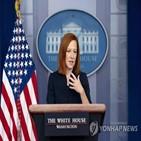 회담,백악관,동맹,미국,대변인,사키