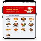 슐랭,소비자,배달앱,자영업자,기능,매장