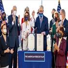 미국,부양책,올해,대통령,바이든,하원