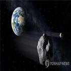지구,소행성,근접