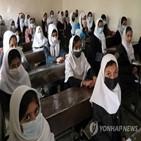 노래,금지,여학생,지침,아프간,여성,학교