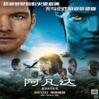 중국,아바타,영화