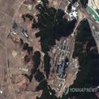 우라늄,영변,가동,38노스,사용,모습