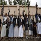 예멘,반군,미국,제안,사우디