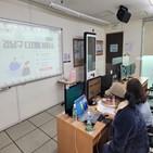 디지털,강의,기기,코로나19,이용,활용,기술,개발,대한,진행