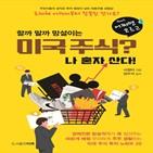 자막,작가,미국,방송,새벽,시간,캐스터,원고,생방송,과정