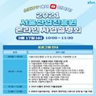 서울산업진흥원,지원,지원사업,기술사업,디지털,온라인,중소기업