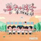 임영웅,오늘,박성웅,방송,트롯맨,이찬원