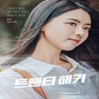 해커,트웬티,임나영,영화