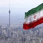 브리에르,이란,혐의,프랑스인