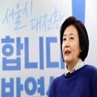 후보,박영선,특검