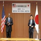 일본,장관,미일