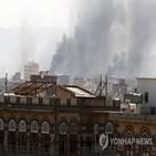 사우디,지역,예멘,반군