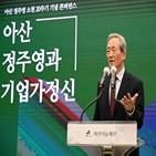 아산,기업가정신,아산나눔재단,교수,정주영