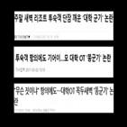 선배,꼰대,참석,신입생,대학가,꼰대짓,해당