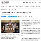 중국,일본,미일,강화,동맹,미국,협력,지적,군사,아사히