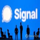 중국,시그널,인터넷,메신저,서비스,접속,차단