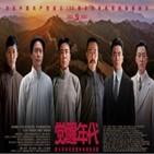 드라마,중국,공산당,창당
