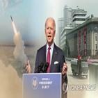 미국,북한,시험,바이든,무기시험,장관,취임,대응,미사일,보도
