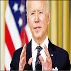 바이든,대통령,부양책,백신,접종,코로나19,증세,미국