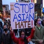 아시아,미국,중국,인종차별,증오범죄,매체,대상
