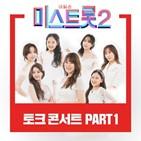 미스트롯2,무대,선사,양지은,김의영,홍지윤,트롯