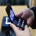폴더블폰,올해,전망,삼성전자,관련주,시장