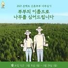 신혼부부,나무,탄소중립,유한킴벌리,조성,예정