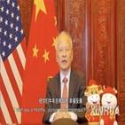 중국,대사,미국,외교관,정부,추이,행정부,대한,트럼프