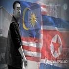 북한,말레이시아,관계,김정남,대사관,마하티르,정상화,인도,미국,총리