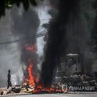미얀마,방안,아세안,통신,군경,총격,로이터,보도