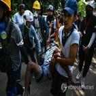 미얀마,폭력,시위대,사망,촉구,매체,군경,군부,현지