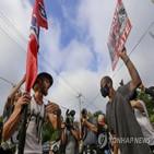 백인,단체,우월주의,선전,미국,선동,흑인