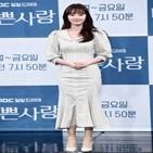 드라마,윤종화,신고은,MBC,결혼,시작