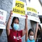 아시아,단체,증오범죄,요구,여성,지원,서한,위해