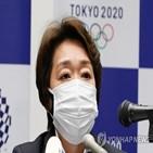 관중,도쿄올림픽,일본,해외,회의