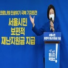 후보,박영선,아파트,민주당,일본