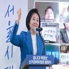 후보,대변인,박영선