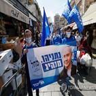 총선,네타냐후,총리,이스라엘,연정,정당,접종,백신,코로나19,리쿠드당