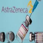 백신,코로나19,효과,아스트라제네카,임상,진행