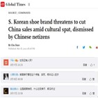 중국,카이코리아,한복,광고